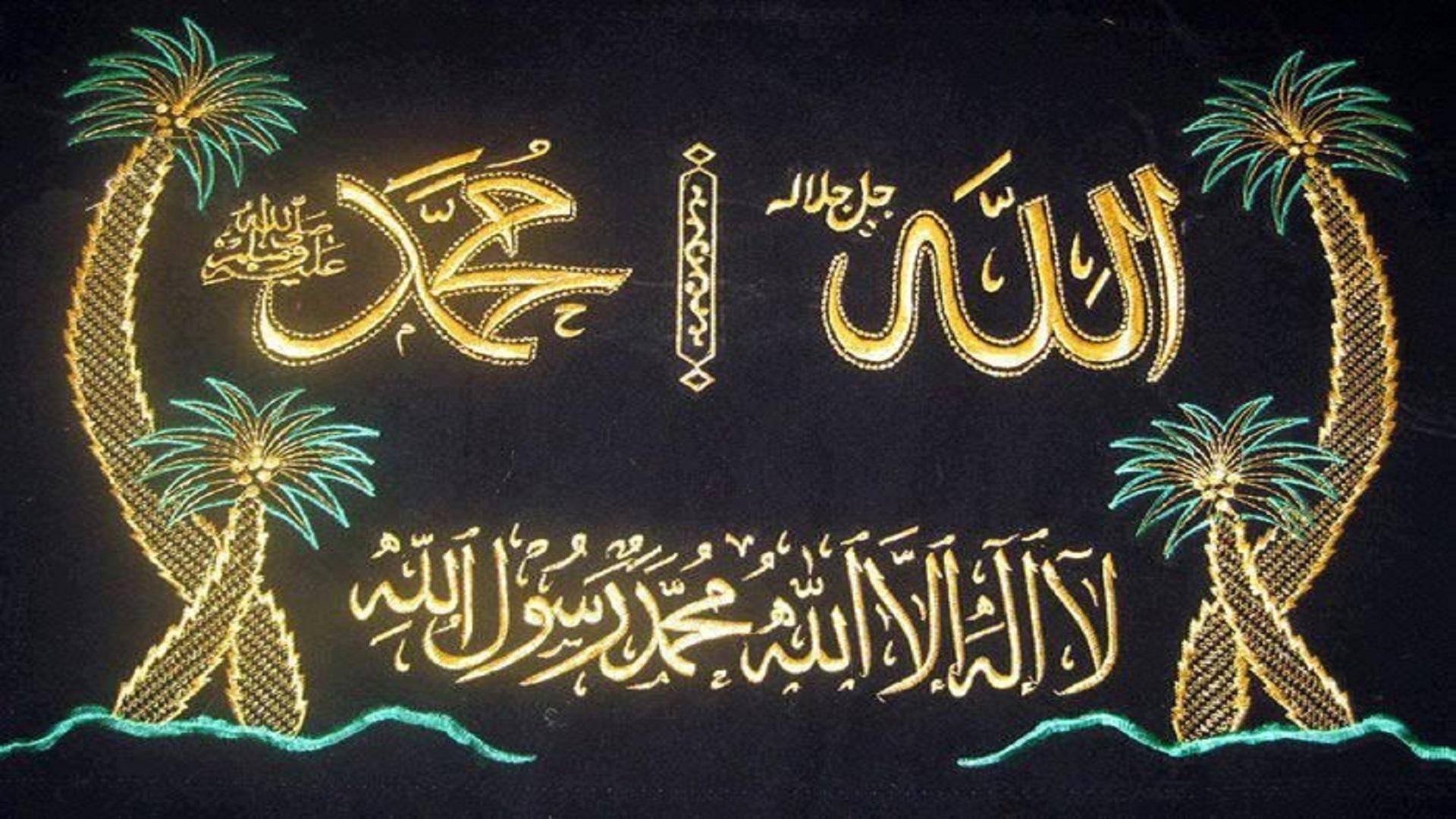 allah-muhammad-name-wallpapers-free-hd-for-desktop - hd wallpaper