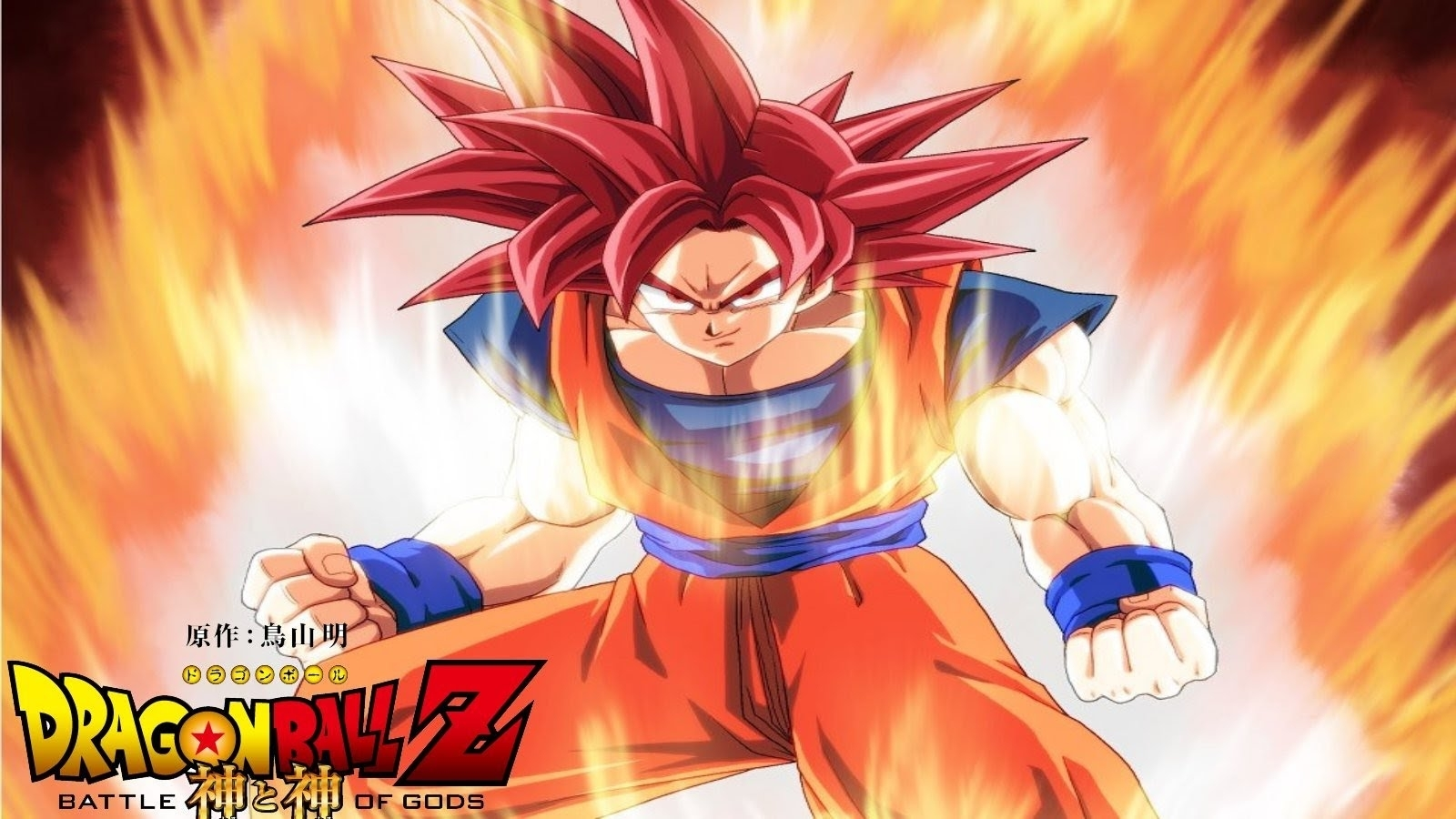dragon ball z - battle of gods - super saiyan god goku, new battle